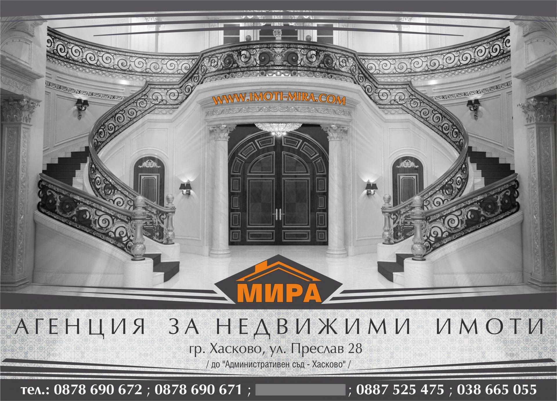 ЗЕМЕДЕЛСКИ ИМОТ, разположен вИзточна Индустриална Зона, град Хасково