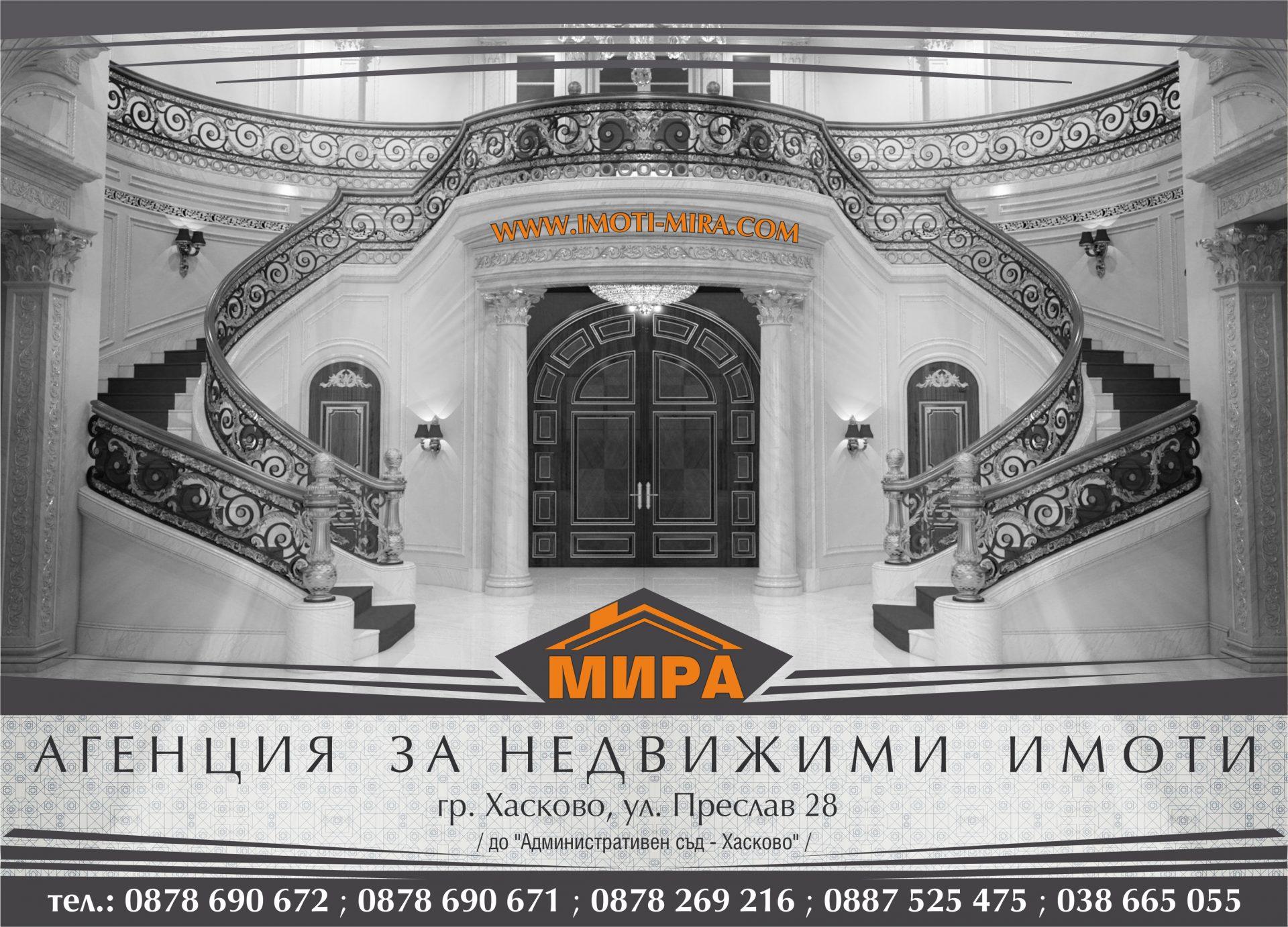 ТЪРГОВСКИ ОБЕКТ/МАГАЗИН под наем в кв. ОРФЕЙ(Т.Ц ВЕСПРЕМ), гр. Хасково